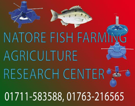 Natore Fishing Agriculture & Research Center